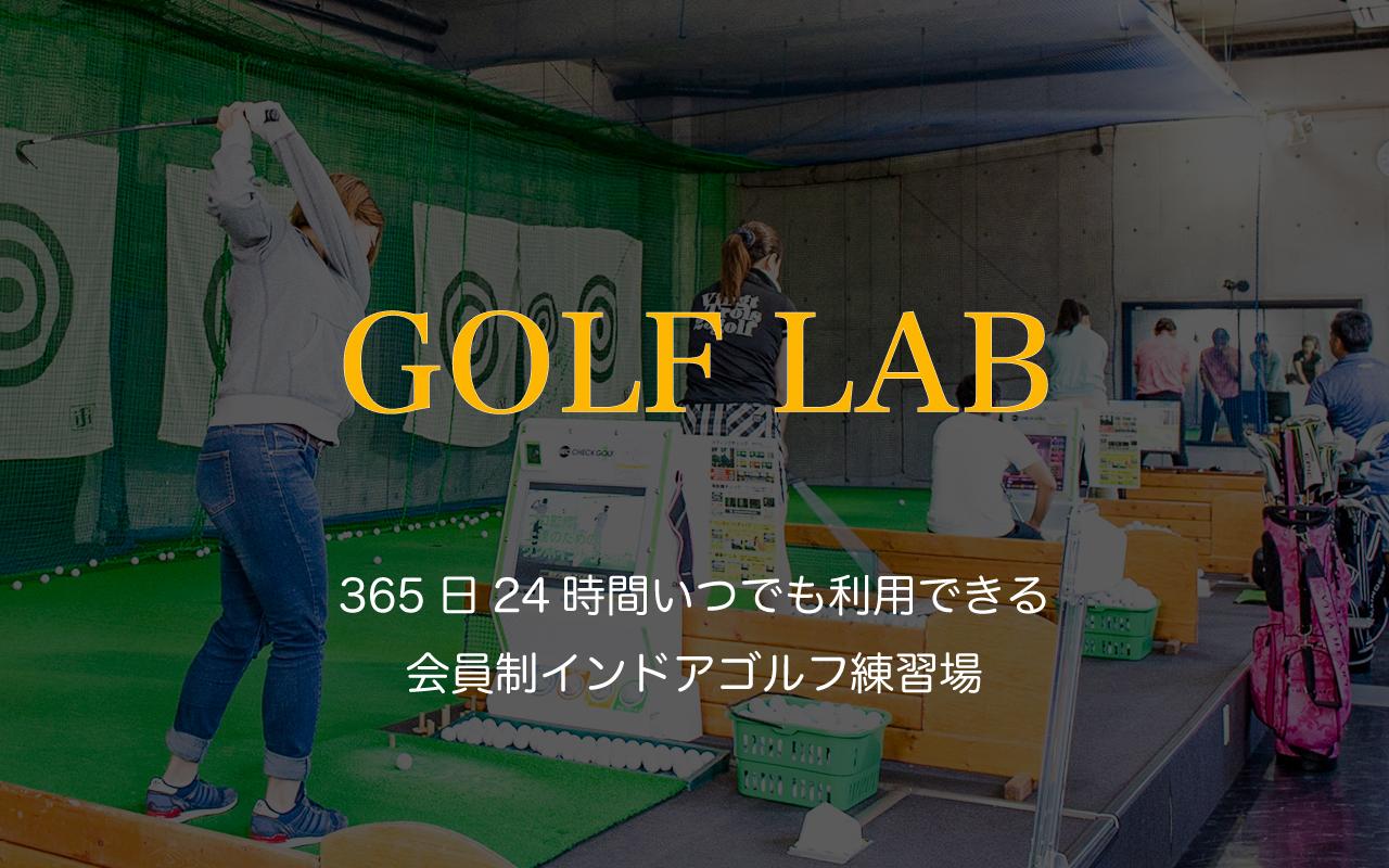 365日24時間利用できる会員制インドアゴルフ練習場